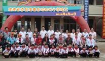 湖南行——道县合动阳光小学竣工 2012年5月