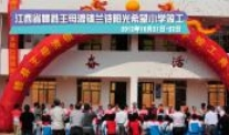 江西省赣县王母渡镇兰诗阳光希望小学竣工行 2012年10月21日-23日