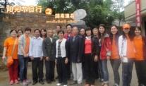 阳光节日行之湖南道县  2012年5月28日-6月2日