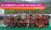 四川行------普格县花山乡新国大阳光希望小学竣工 2012年6月