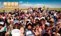 青海行  2012年6月