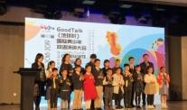 GoodTalk(地球村)国际青少年双语演讲大会北京演讲盛典