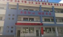 云南省弥勒市五山乡乐宝阳光希望小学正式竣工